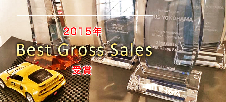 2015年Best Gross Sales受賞